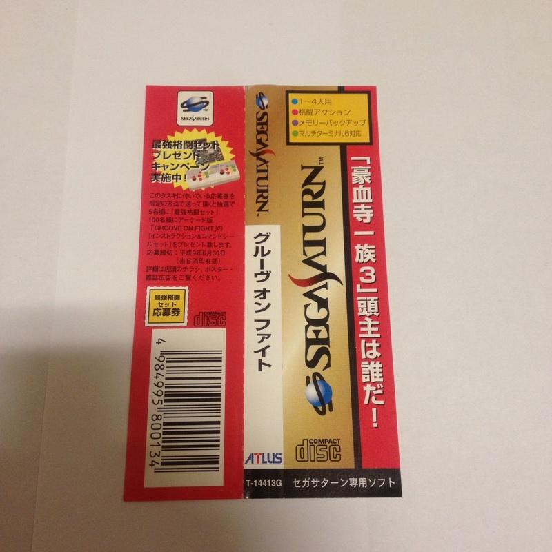 [VDS] GROOVE ON FIGHT SATURN JAP + jeux VFighter jap.  Img_0014