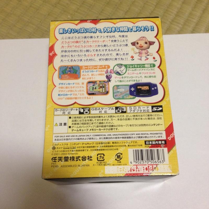 [VDS] Dobutsu no Mori GC (Animal Crossing Jap) pack E-Reader (set cartes NEUF) Img_0214