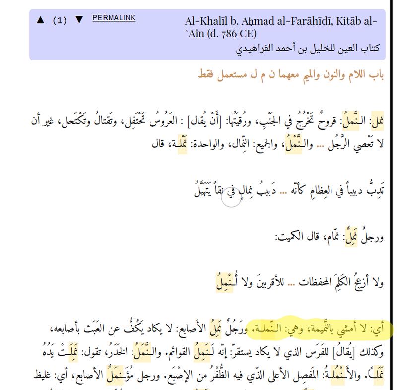 « J'interprète le Coran à la manière d'Isaac Newton » - Page 4 Naml210