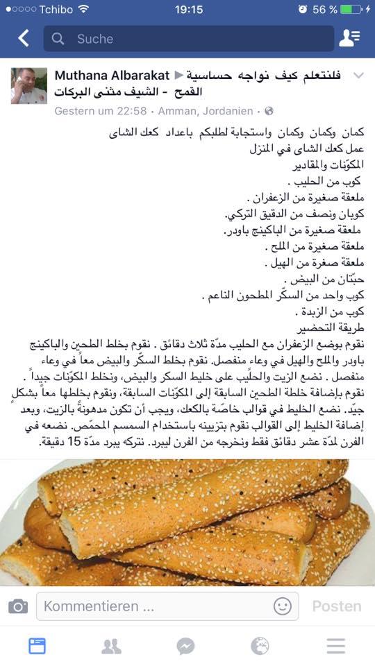 كعك الشاى 13255910