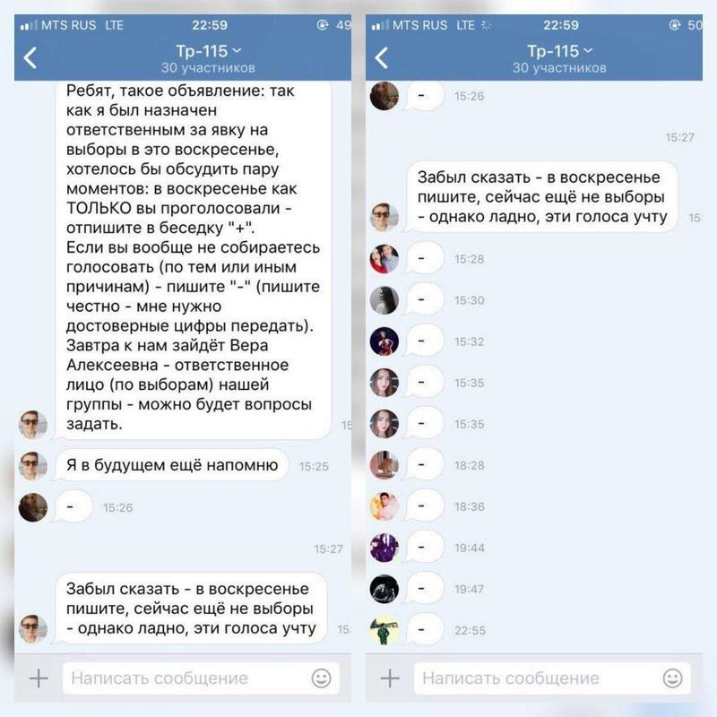 Штаб Навального пилит бюджет на дискредитацию выборов Photo_10
