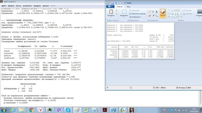 Победа! Сравнение ризалтов бинарной Пробит-модели у меня со СТАТА-13 НИУ ВШЭ = 3oeeia10