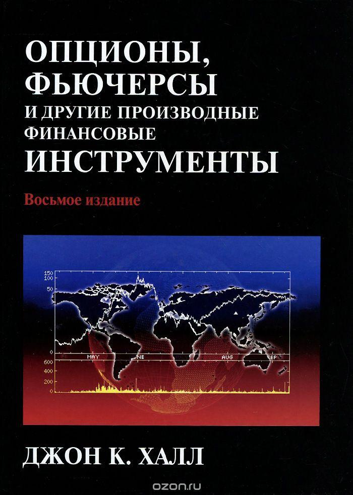 ШАД Яндекса, модель Блэка-Шоулза и прекрасный учебник Халла по дериватам A-edii10