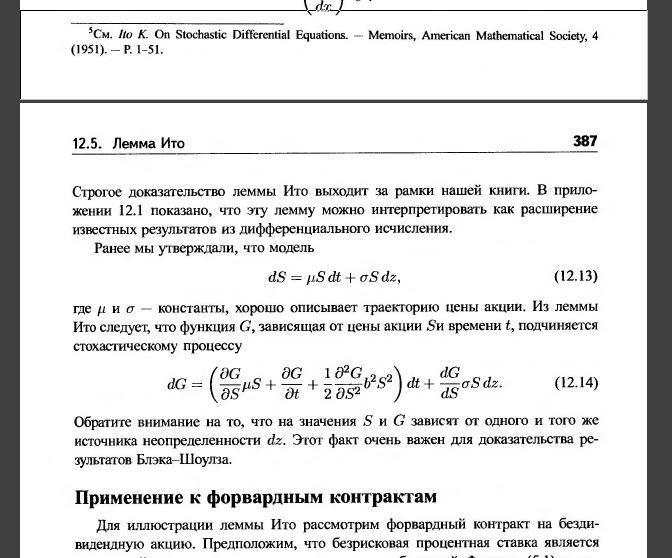 ШАД Яндекса, модель Блэка-Шоулза и прекрасный учебник Халла по дериватам E-uia_10