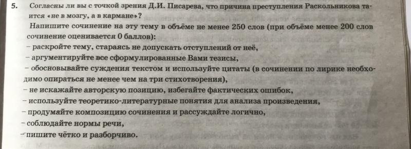 ЕГЭ= Причина преступления Раскольникова -  =не в мозгу, а в кармане= Eauaz_10
