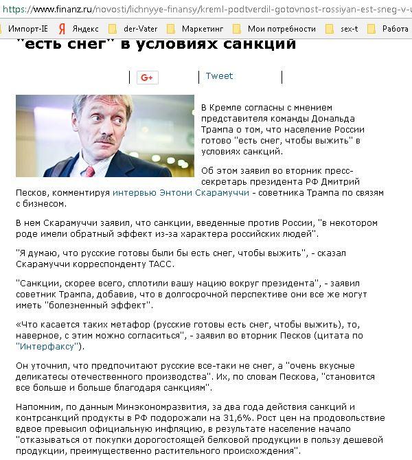 """Матрица Вальда = Кремль подтвердил готовность русских """"есть снег"""" в условиях санкций // мотивация потребления Eia-1011"""
