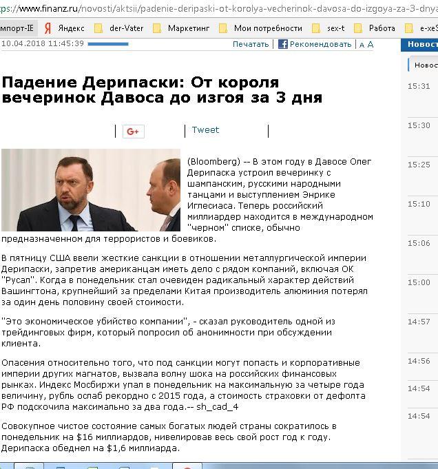 """Матрица Вальда = Кремль подтвердил готовность русских """"есть снег"""" в условиях санкций // мотивация потребления Ezae_o10"""
