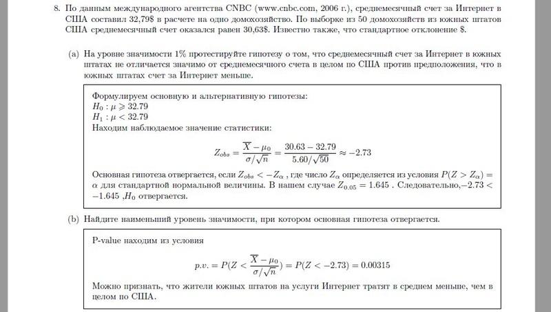 Как вычислить p-value нулевой гипотезы H0 при известной сигме? Yi-iu-10
