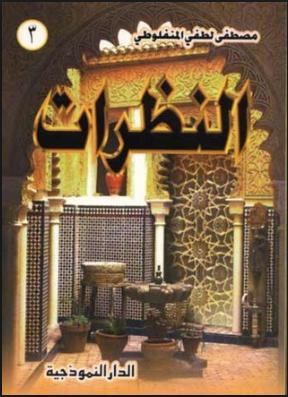 من أعلام الأدب في العصر الحديث مصطفى لطفي المنفلوطي 1876-1924م  59a6c910