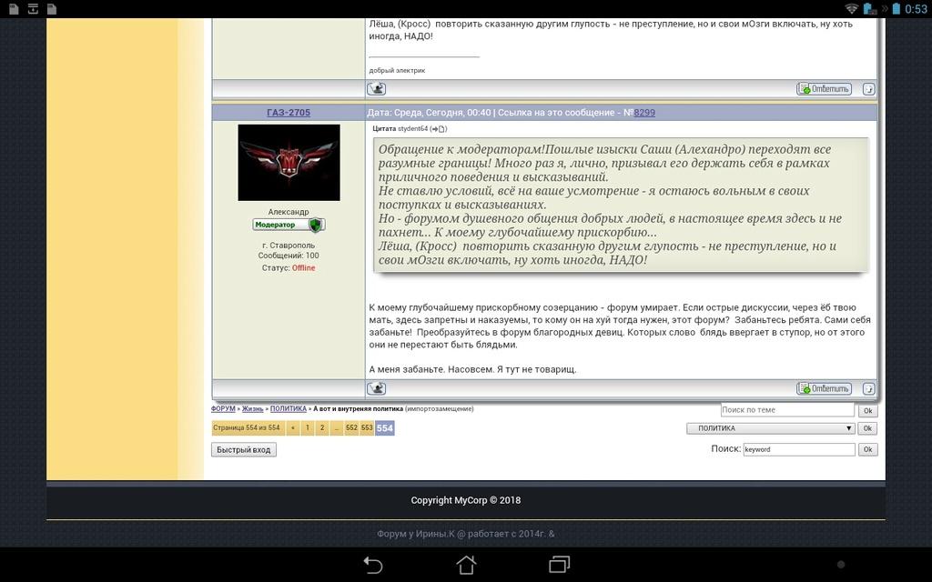 ФЛУДИЛОЧКА  - Страница 4 Screen10