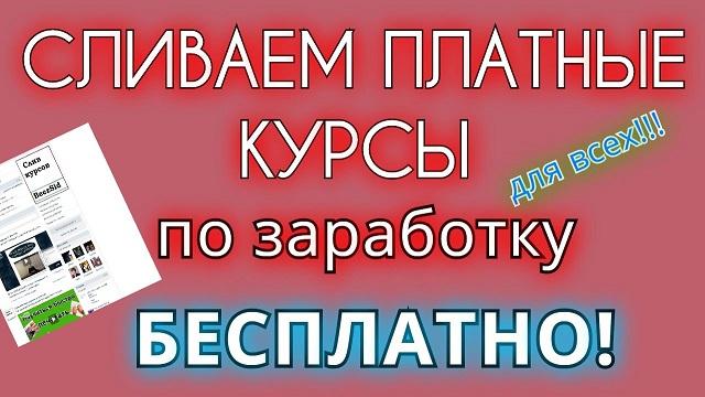 СЛИВАЕМ КУРСЫ ПО ЗАРАБОТКУ В ИНТЕРНЕТЕ БЕСПЛАТНО Maxres10
