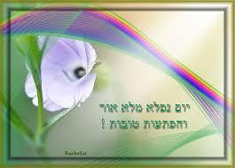 Shalom, yom tov Images39