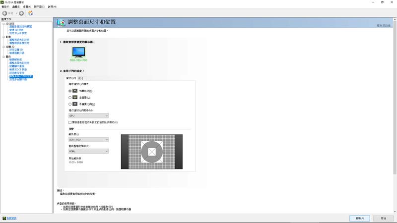 全螢幕而保持畫面比例方法(NVIDIA顯示卡適用) Elemen12