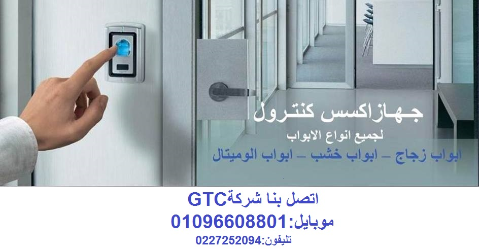 اجهزة الاكسس كنترول من شركه جى تى سى GTC 10300226