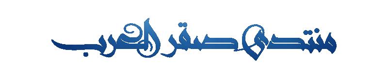 منتدى صقر العرب