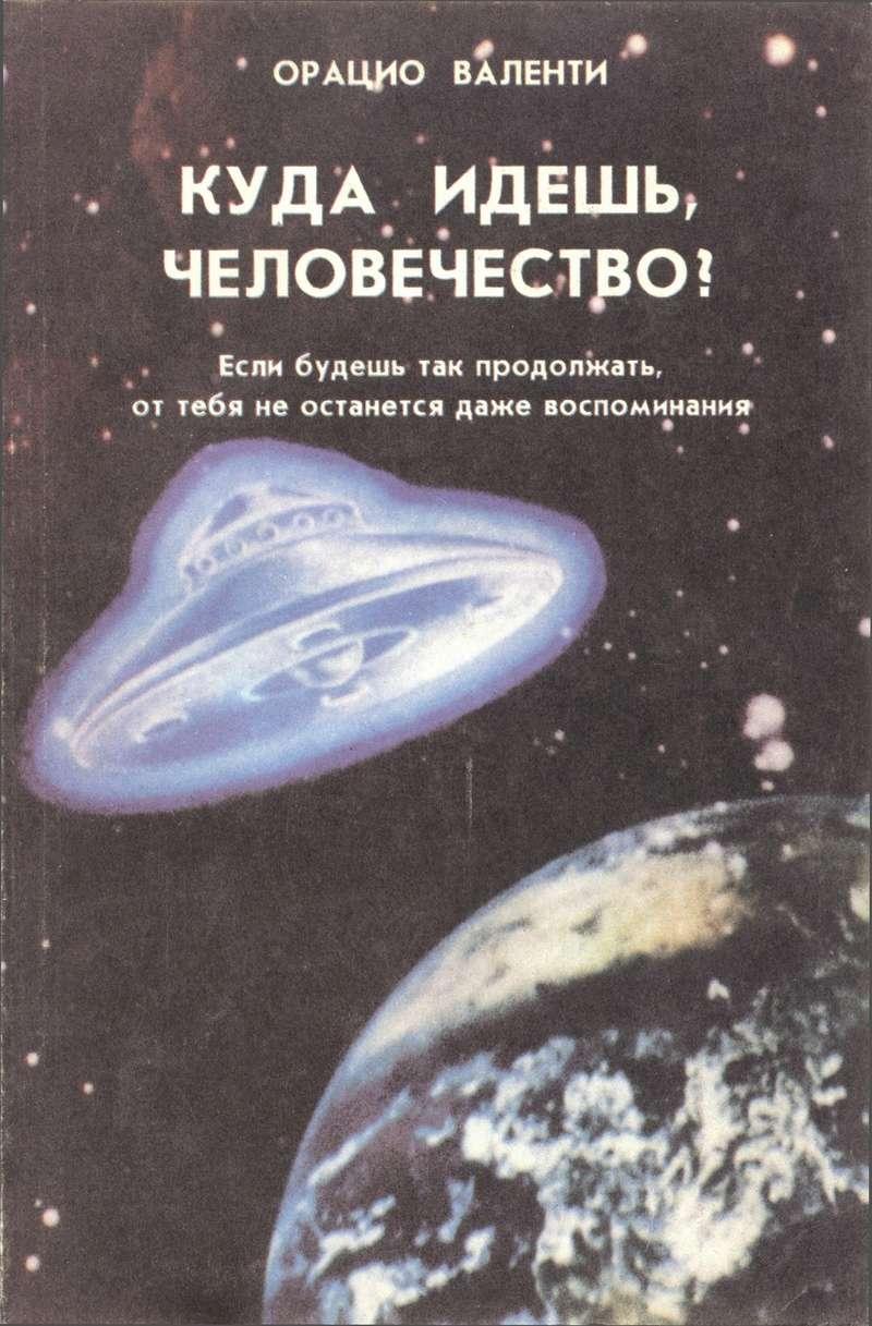 """Куда идешь человечество?"" - Орацио Валенти - 1992. 110"
