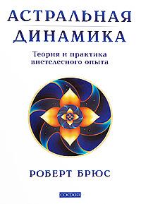 """""""АСТРАЛЬНАЯ ДИНАМИКА"""" — Роберт Брюс. Cover_10"""
