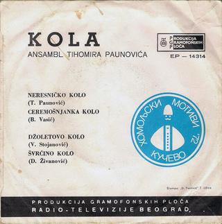 Dragoslav Živanović Troša - Diskografija 210