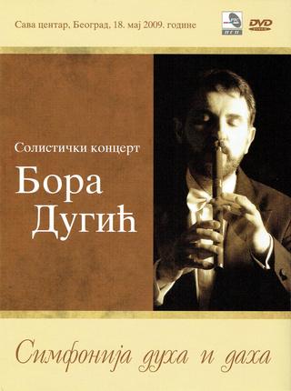 Bora Dugic - Diskografija  R-118010