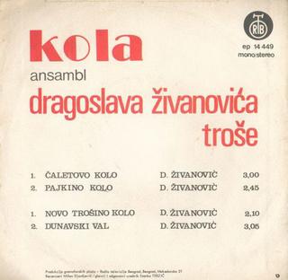 Dragoslav Živanović Troša - Diskografija R-474910