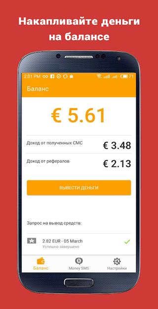 MoneySMSapp Unname12