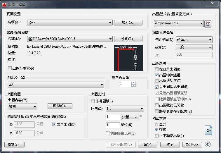 [分享]圖紙小精靈Ver1.0-VBA版本 Uyeau-12