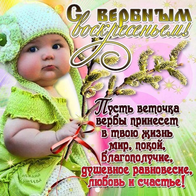 Поздравления - Страница 2 29572610