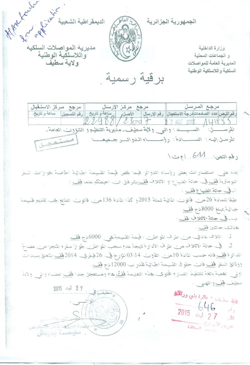 توضيح هام  بخصوص ضريبة جواز السفر الاتلاف 2j43qj12