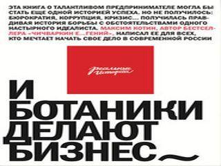 Максим Котин - И ботаники делают бизнес Ibotan10