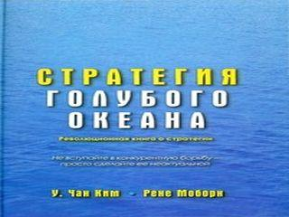 В. Ким Чан и Рене Моборн - Стратегия голубого океана Strate13