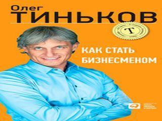 Олег Тиньков - Как стать бизнесменом Tin10