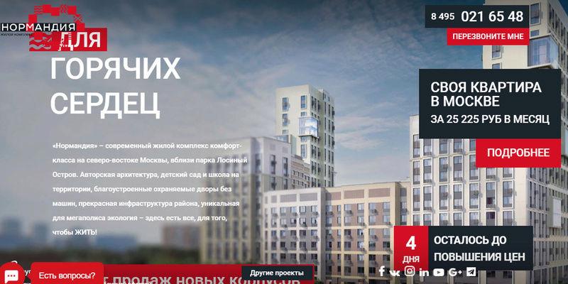 """От 140 и ... - составляем хронологию роста стоимости квартир в ЖК """"Нормандия"""" - Страница 8 Uujpmi10"""