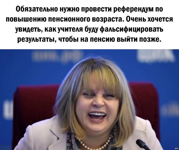 Россия без пенсионеров - Страница 3 29591610