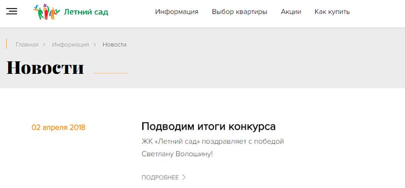 """Открылся сайт ЖК """"Летний сад"""" - С ЦЕНАМИ!!! - Страница 2 4410"""