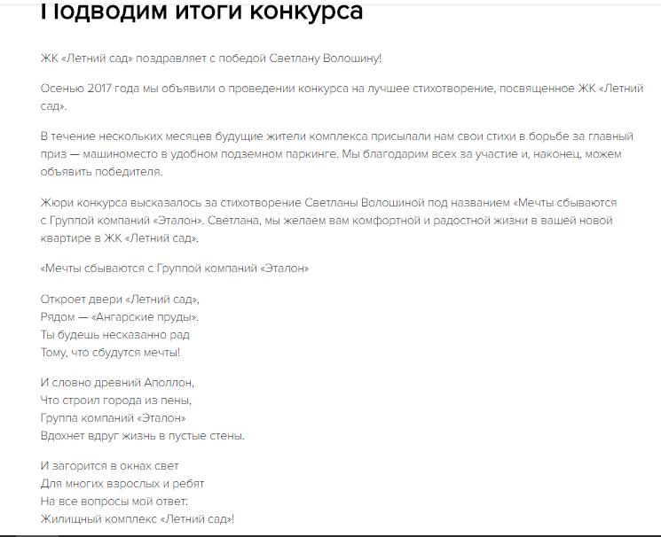 """Открылся сайт ЖК """"Летний сад"""" - С ЦЕНАМИ!!! - Страница 2 4510"""