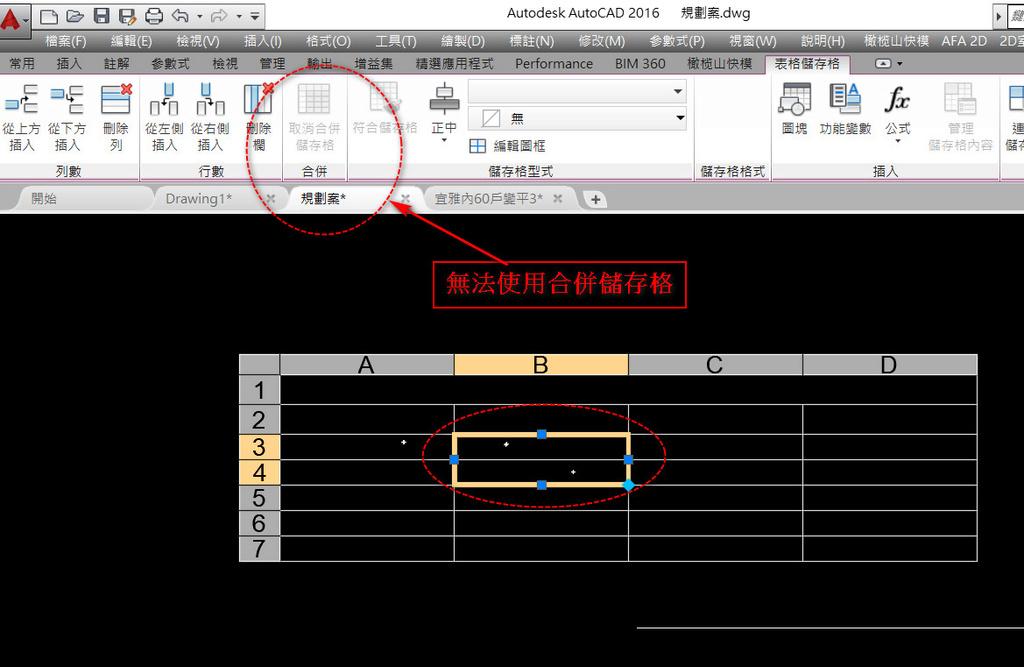 [問題]使用Autocad 2016 表格時,合併儲存格沒顯現出來,無法使用 111