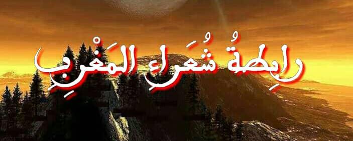 رابطة شعراء المغرب