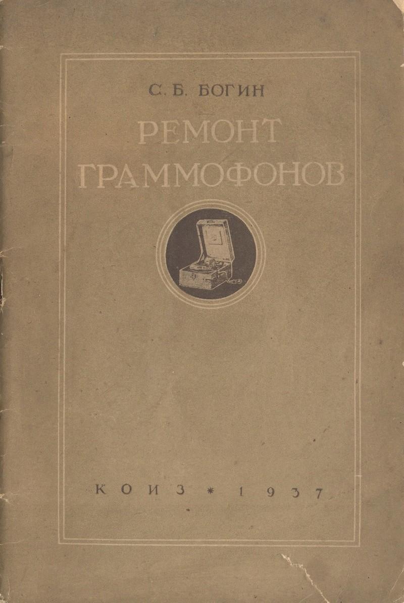 Книга РЕМОНТ ПАТЕФОНОВ авт. С.Б.Богин изд. КОИЗ 1937 год 000110