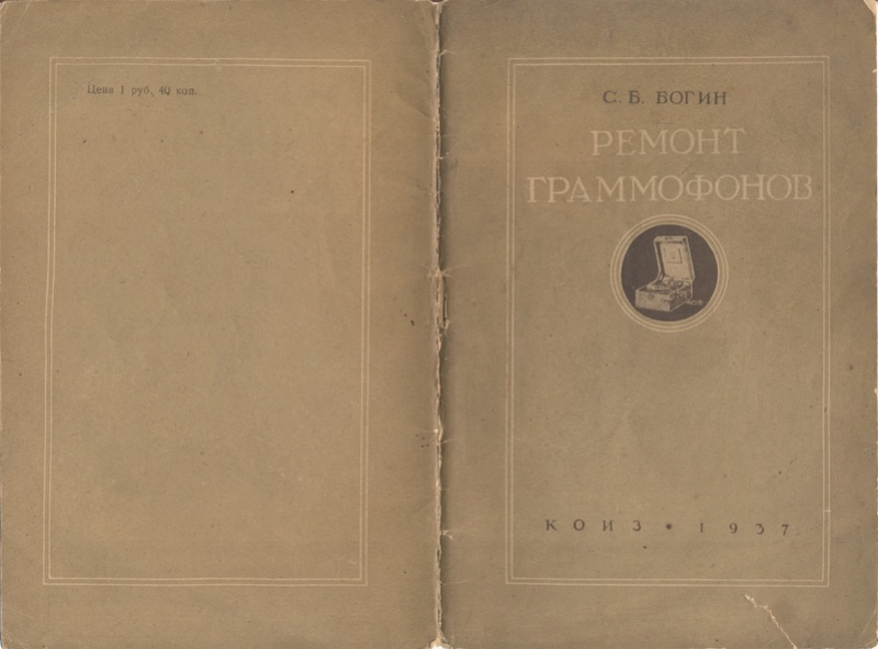 Книга РЕМОНТ ПАТЕФОНОВ авт. С.Б.Богин изд. КОИЗ 1937 год 00110