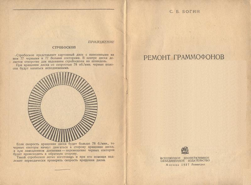 Книга РЕМОНТ ПАТЕФОНОВ авт. С.Б.Богин изд. КОИЗ 1937 год 0111