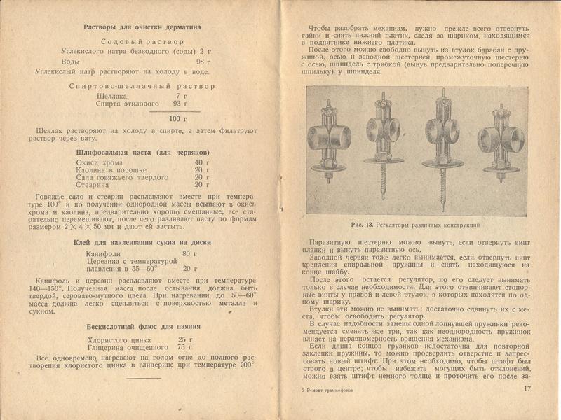 Книга РЕМОНТ ПАТЕФОНОВ авт. С.Б.Богин изд. КОИЗ 1937 год 1710