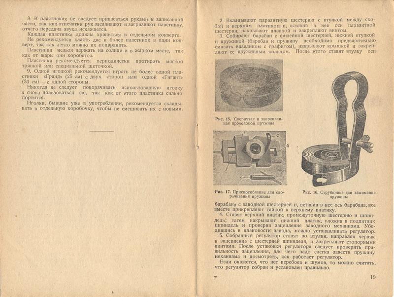 Книга РЕМОНТ ПАТЕФОНОВ авт. С.Б.Богин изд. КОИЗ 1937 год 1910