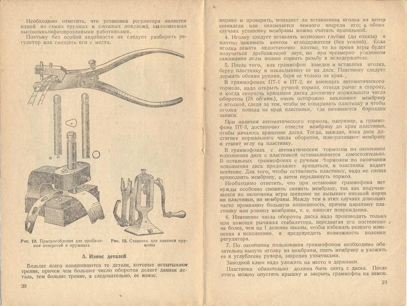 Книга РЕМОНТ ПАТЕФОНОВ авт. С.Б.Богин изд. КОИЗ 1937 год 2010
