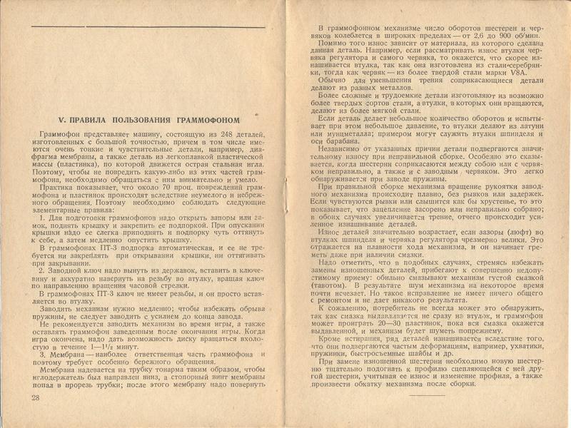 Книга РЕМОНТ ПАТЕФОНОВ авт. С.Б.Богин изд. КОИЗ 1937 год 2110