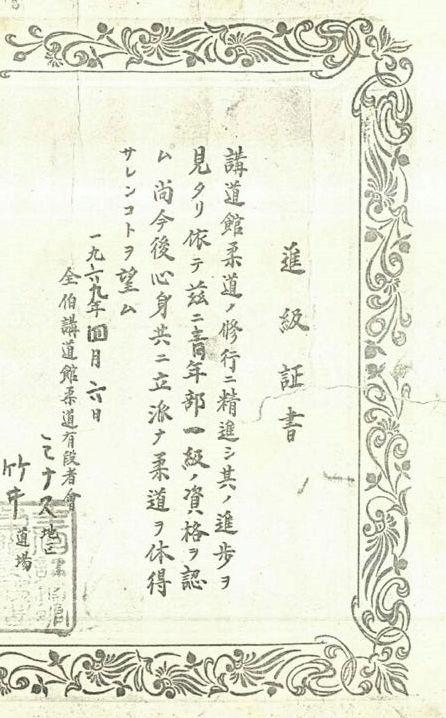 Japanese Certificate - Help. Cert10