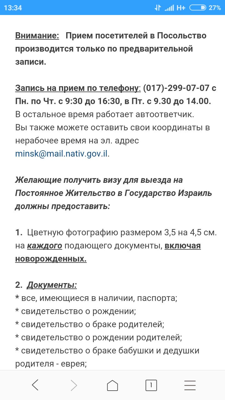 Репатриация из Белоруссии Screen10