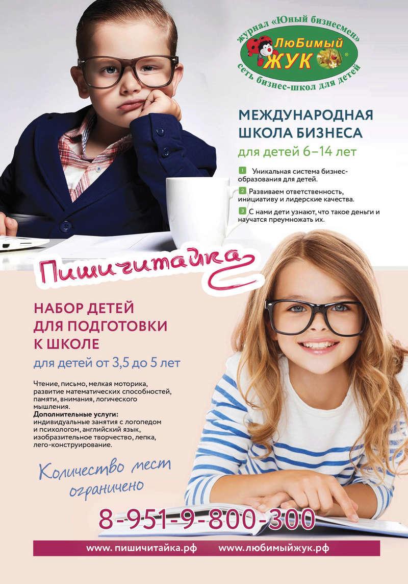 Центр раннего развития ПИШИЧИТАЙКА в Ханты-Мансийске - Страница 13 3710