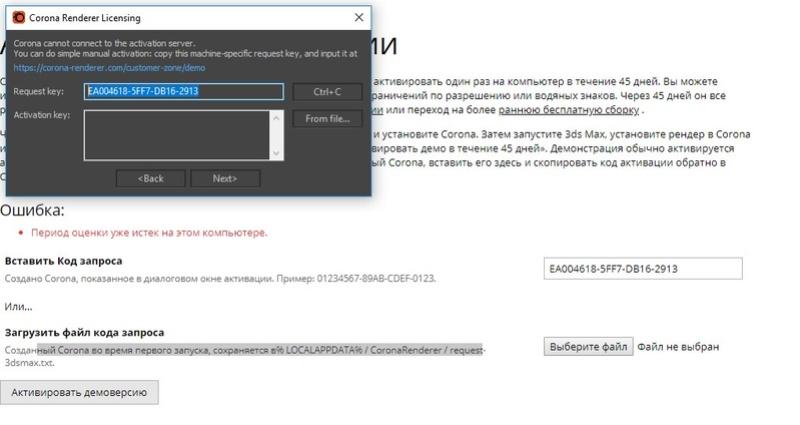 Corona renderer 2 0 activation key | Corona Render 1 7 Serial Number