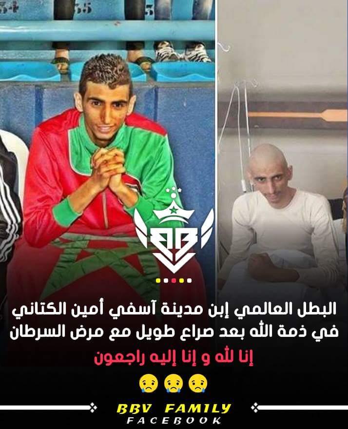بطل عالمي من مدينة اسفي غي ذمة الله بعد سراع طويل مع مرض السرطان Fb_img12