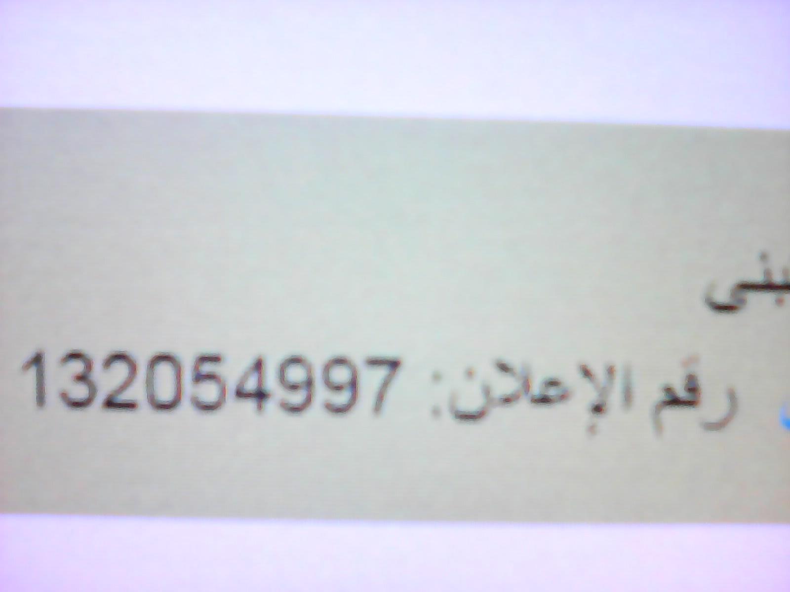بحث عن الابصار والسمع فى القرآن الكريم (متفرع من بحث الرقية) Img02510